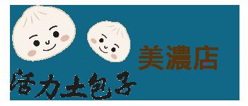 活力土包子-美濃店