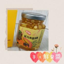 【嚴選新鮮原味】天然手工果醬(新鮮原味堅持手工商品) 冷熱皆宜超推薦的沖泡式水果茶