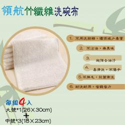 竹纖維清潔組4入【1大+3中】沒聽錯,不用洗碗精,也能把碗盤洗的乾乾淨淨,超強吸水吸油,雙層加厚洗碗布